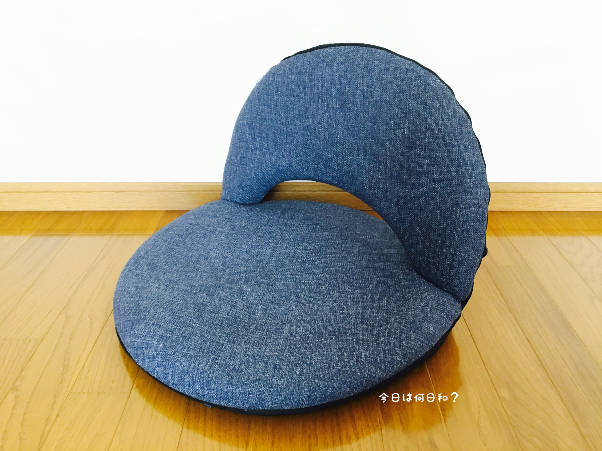 ニトリの座椅子①