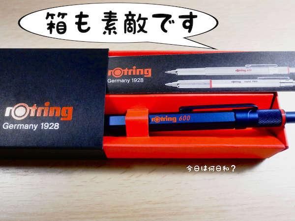 ロットリング600ボールペン①