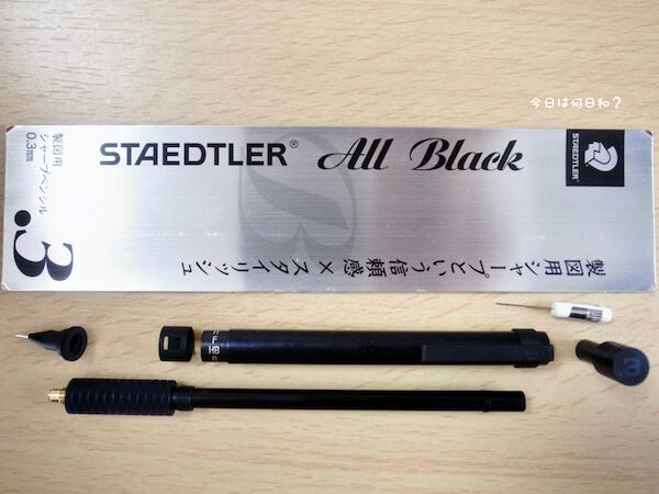 ステッドラー製図用シャーペンオールブラック⑤